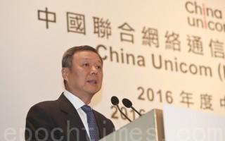 中联通董事长兼首席执行官王晓初指,联通自10月1日起取消漫游费。(余钢/大纪元)