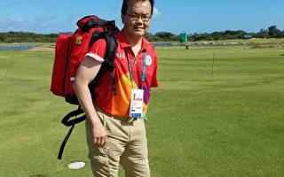 在里約奧運會擔任醫療義工的華裔醫師鄭金光上週六8月13日遭遇持槍搶劫,圖為鄭金光在高爾夫球場的照片。(鄭金光提供)