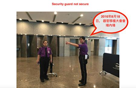 在香港湾仔会展中心召开的器官移植大会,本报记者发现一名被称为周美美的青关会女成员担任大会会场保安。(蔡雯文/大纪元)