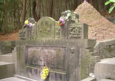 重修后的蒋母之墓