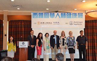 西雅圖首屆肺健康展 政要褒獎華裔稱讚