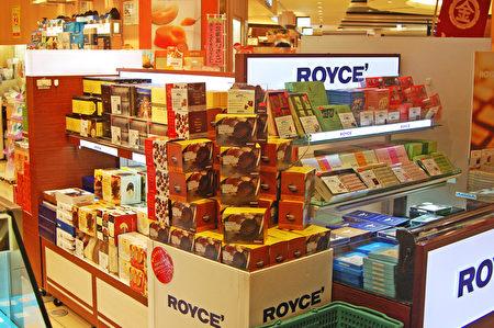ROYCE'巧克力专卖店。(大纪元)