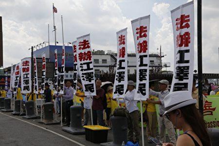 8月11日数百纽约法轮功学员到中领馆前抗议中共政府注销王治文护照、阻止他来美与女儿团聚。