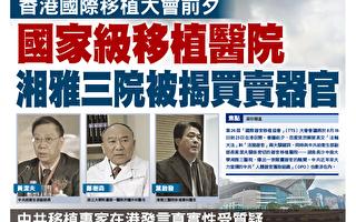 國家級移植醫院湘雅三院被揭買賣器官