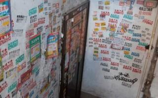 如果家裡的門上被貼上小廣告,要及時清理掉,以免還來安全隱患。(網絡圖片)