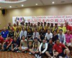马来西亚(旅美)联谊会办足球赛庆祝该会成立32周年和马来西亚59周年国庆。图为与足球队合影。 (林丹/大纪元)