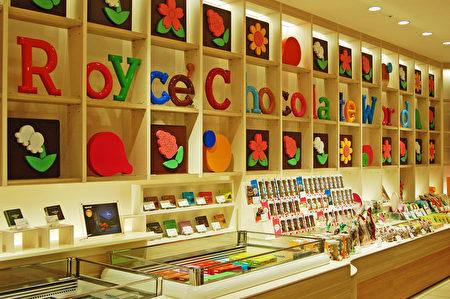 ROYCE' 巧克力乐园汇集了大量的富有创意的巧克力商品。(大纪元)