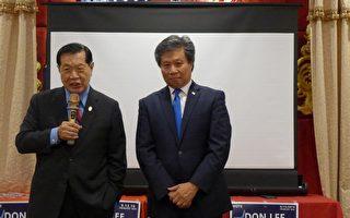 華裔刑事鑑定專家李昌鈺(左)13日參加李宗保(右)的競選籌款活動,分享其從警生涯的故事。 (蔡溶/大紀元)