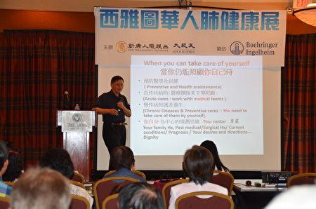 亚裔银发族基金会创始人陈一仁医师介绍了慢性病照护及自我管理、预设照护总规划。(舜华/大纪元)