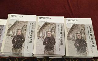 高智晟新書《2017年,起來中國——酷刑下跌維權律師高智晟自述》。(林丹/大紀元)