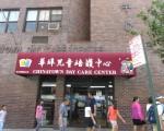 华埠儿童培护中心。 (大纪元资料图片)