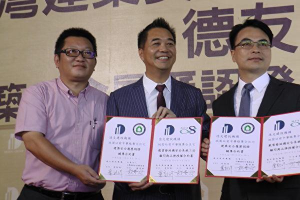 強化建築安全 德友與台灣建築安全履歷協會簽約