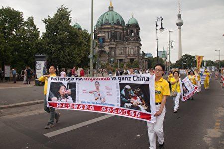 7月30日,法轮功学员在柏林举行的大型游行活动,图为法轮功学员展现的各种横幅。(Jason Wang /大纪元)
