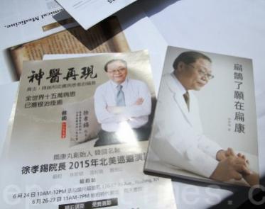 名医徐孝锡的著作《扁鹊了愿在扁康》。(孙华/大纪元)