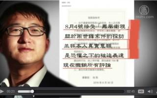 """2016年8月30日,张凯透过微博发表声明指,早前是被迫接受香港媒体""""凤凰卫视""""的访问,抹黑周世锋等人。(电视截图)"""