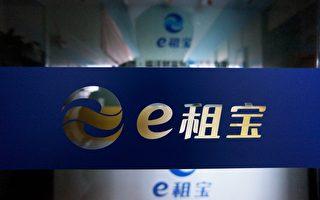 E租宝曾经是中国最大的P2P借贷平台,今年爆出是庞氏骗局。它在不到两年时间里从90万名散户投资者那里募集了500亿元。(STR/AFP/Getty Images)