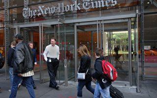 《紐約時報》位於曼哈頓的總部。 (DON EMMERT/AFP/Getty Images)