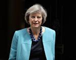 英国首相特雷莎•梅写信给北京领导人,说英国想要与中国加强贸易和商业联系。在伦敦推迟240亿美元的核电站项目之后,梅试图安抚世界第二大经济体。(Dan Kitwood/Getty Images)