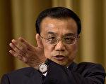 有报导说,李克强在近期的多个会议上,点名批评了中共金融领域的3名高官。(NG HAN GUAN/AFP/Getty Images)