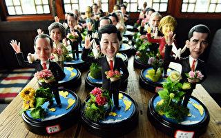 隨著中共準備本週末在杭州主持G20經濟峰會,它決心向世界顯示,它是富裕國家俱樂部的平等夥伴。圖為民間藝人吳小莉捏的各國領袖泥人像。( STR/AFP/Getty Images)