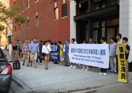 8月10日周三晚,法轮功学员到中共驻芝加哥领事馆前抗议,要求中共现政权归还被非法关押了15年之久的王治文自由旅行的权利。(陈杰杰/大纪元)
