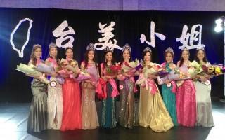 2016台美小姐选拔 社区新大使出炉