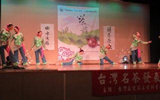 8月6日在洛侨中心礼堂内的古典舞蹈表演。(袁玫/大纪元)