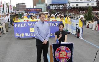女兒營救王治文 法輪功學員紐約集會聲援