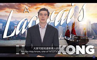 """郝毅博在主持以""""为自由而舞""""为题的新唐人节目《老外看香港》。(视频截图)"""