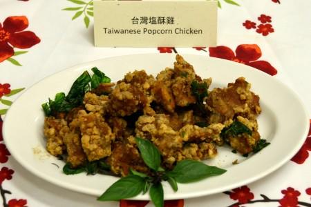 中国节期间可品尝到纯正的中国美食。图为台湾盐酥鸡。(良克霖/大纪元)