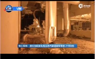 """湖北当阳市发电厂爆炸更多细节被披露。爆炸核心现场曝光,物品扭曲变形,一片狼籍……;当地居民称,蒸汽把墙冲穿,""""里面的人全部被蒸汽烫死了""""。图为事发现场。(视频截图)"""