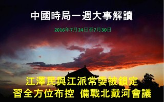 上週(2016年7月24日至7月30日),北戴河會議前夕,中共前軍委副主席郭伯雄被判無期;習陣營多個動作釋放圍剿江澤民的信號。針對江派的垂死反撲,習近平展示軍權,全方位布控震懾江派。習召開政治局會議,提前2個月定下六中全會議題,繼續維持高壓反腐態勢,並將「打虎」目標指向現任常委。(大紀元合成圖片)