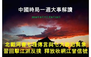 一周大事解读:七大异象泄露北戴河激斗