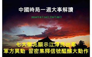 """上周(2016年8月14日至8月20日),北戴河会议结束后,传出处置江泽民、曾庆红已达共识的消息,至少七大征兆显示江泽民出事。香港器官移植大会再度令国际社会聚焦中共江泽民集团的活摘器官罪行。习阵营连日发文释放重磅""""打虎""""信号;军方异动、加强布控;迹象显示习当局正酝酿大动作。(大纪元合成图片)"""