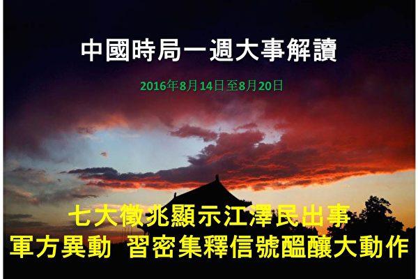 七大征兆显示江泽民出事 军方异动 习释大动作信号