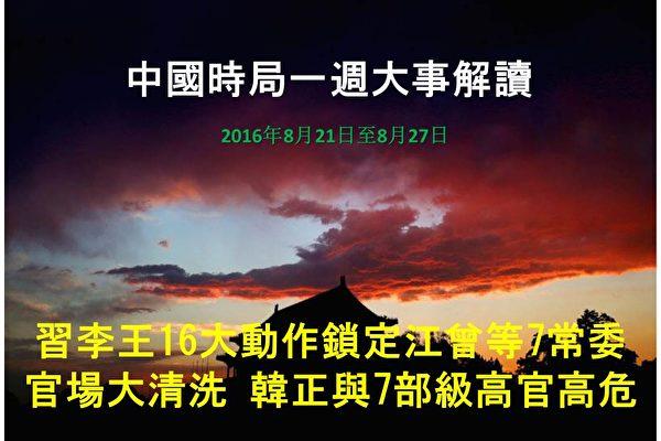 习16动作锁定7常委 韩正与7部级高官高危 戏入高潮