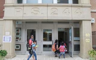 法拉盛25學區中,第244小學達標率最高。 (林丹/大紀元)