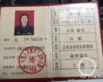 来自四川农村只上过小学两年级的黑户女熊小妹,假扮军官行骗6年,并曾与中央机关干部结婚。近日,该诈骗案开庭。图为其假军官证。(网络图片)
