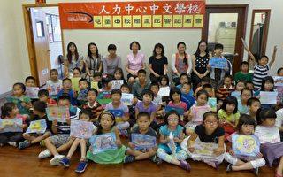 """一年一度的""""儿童中秋绘画比赛""""又要开始了,4岁到17岁的小朋友都可以参加。图为人力中心的小朋友和校长及评委合影。 (蔡溶/大纪元)"""