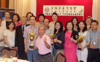 """台湾商会""""2016高尔夫球邀请赛""""圆满举行"""