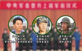 7月29日至31日,中共军方连续晋升68名将领,刷新了最年轻上将、中将、少将的纪录。(制图:谢东延/大纪元)