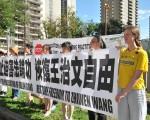 卡尔加里部分法轮功学员中领馆前集会,抗议中共机场阻扰王治文前往美国与家人团聚。(黄钟乐 /大纪元)