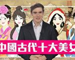 《老外看中国》特辑—中国古代十大美女。(新唐人电视台提供)
