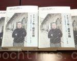 大陸著名維權律師高智晟新書發佈會,6月14日在香港舉行。(蔡雯文/大紀元)