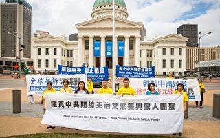 8月13日,美国密苏里州圣路易市的部分法轮功学员在市中心老法院前及拱门公园抗议中共阻挠王治文父女团聚。(摄影:陈虎/大纪元)