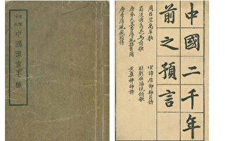 历史上多部预言中都预测到当今圣人的出现。图为清溪散人编《中国预言七种》。(公有领域)