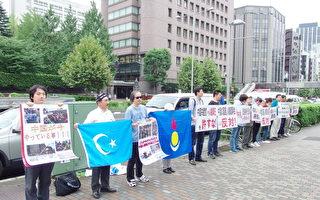 在日維人等反對中共進聯合國人權理事會