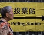 图为2015年11月22日,香港区议会选举中环区的一个投票站。(AFP)