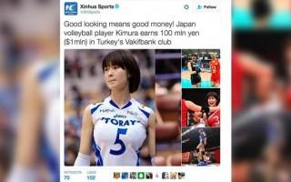 中共新華社體育官方推特帳號,將日本女排選手木村紗織一張照片的胸部PS得非常豐滿,引發網民批評指,集體下流。(網絡圖片)