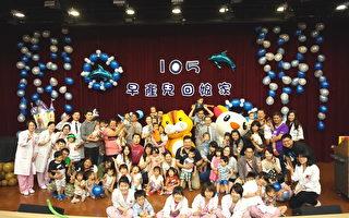 """新竹马偕医院举办""""早产儿回娘家""""活动,将持续透过专业医疗服务呵护每位巴掌仙子。(新竹马偕医院提供)"""